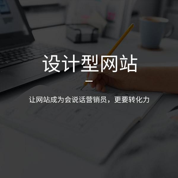 设计型网站