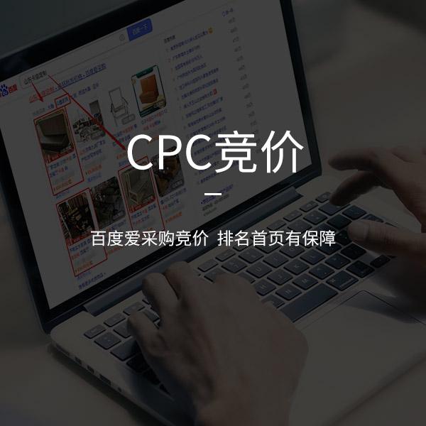 CPC竞价